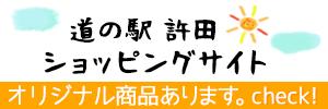 道の駅 許田ショッピングサイト